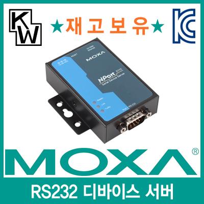 MOXA(모싸) ★재고보유★ NPort5110 RS232 디바이스 서버 [FC48 FC49]