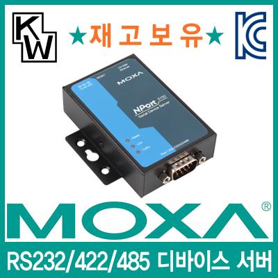MOXA(모싸) ★재고보유★ NPort5150 RS232/422/485 디바이스 서버 [CC18]