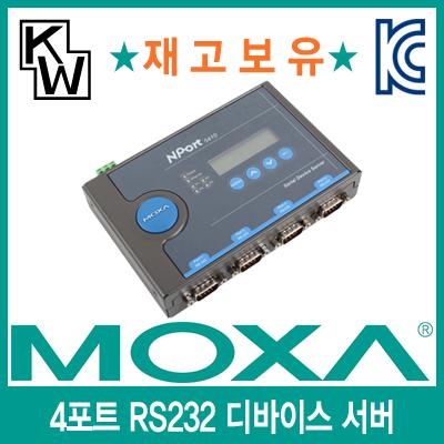 MOXA(모싸) ★재고보유★ NPort5410 4포트 RS232 디바이스 서버 [CD50]