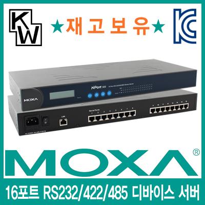 MOXA(모싸) ★재고보유★ NPort5650-16 16포트 RS232/422/485 디바이스 서버 [DJ12]-아이씨뱅큐