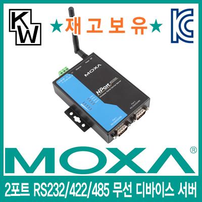MOXA(모싸) ★재고보유★ NPort W2250A 2포트 RS232/422/485 무선 디바이스 서버 [CD54]