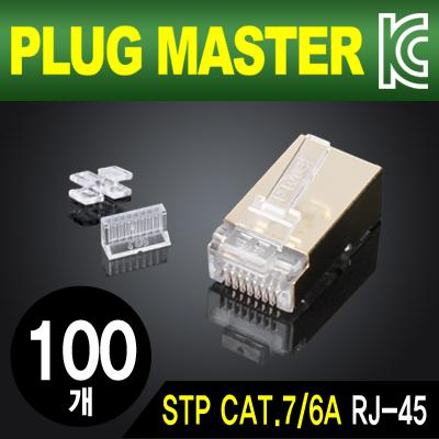 PLUG MASTER P8-042 STP CAT.7/CAT.6A RJ-45 8P8C 플러그 - Straight 핀(100개) [GG22]-아이씨뱅큐