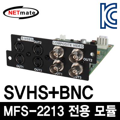 NETmate 멀티포맷 비디오 분배기 전용 SVHS+BNC 모듈 (추가 구매용) [CA49]