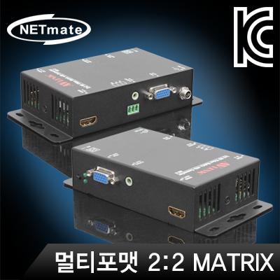 NETmate 멀티포맷 2:2 매트릭스 분배기(입/출력 HDMI & VGA) [BL05]