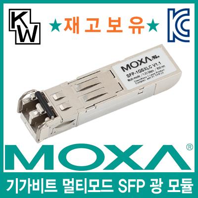 MOXA(모싸) ★재고보유★ SFP-1GSXLC 기가비트 멀티모드 SFP 광 모듈(LC타입/850nm/550m) [CC39]-아이씨뱅큐