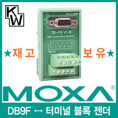 MOXA(모싸) ★재고보유★ TB-F9 DB9 Female ↔ 터미널 블록 젠더 [CD65]-아이씨뱅큐