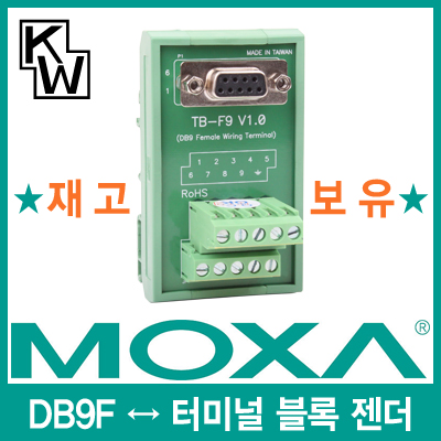 MOXA(모싸) ★재고보유★ TB-F9 DB9 Female ↔ 터미널 블록 젠더 [CD65]