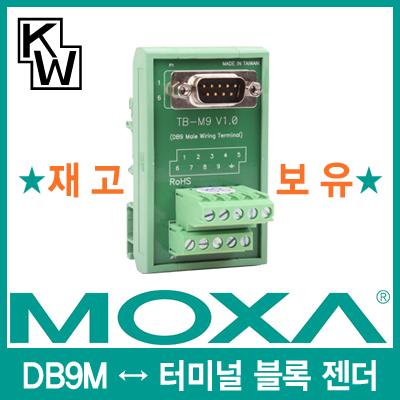 MOXA(모싸) ★재고보유★ TB-M9 DB9 Male ↔ 터미널 블록 젠더 [CC33]-아이씨뱅큐