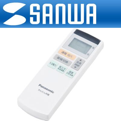 SANWA 멀티 리모컨 실리콘 커버(소) [GL]-아이씨뱅큐