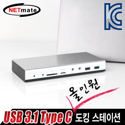 NETmate U-1180 USB3.1 Type C 듀얼 디스플레이 올인원 도킹 스테이션 [FK32]-아이씨뱅큐