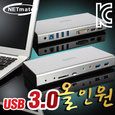 NETmate U-910 USB3.0 듀얼 디스플레이 올인원 도킹 스테이션 [GA49]