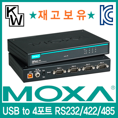 MOXA(모싸) ★재고보유★ UPort1450 USB2.0 to 4포트 RS232/422/485 시리얼 컨버터 [CD61]-아이씨뱅큐
