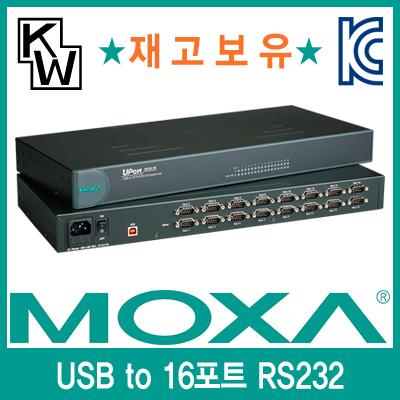 MOXA(모싸) ★재고보유★ UPort1610-16 USB2.0 to 16포트 RS232 시리얼 컨버터 [DJ13]-아이씨뱅큐