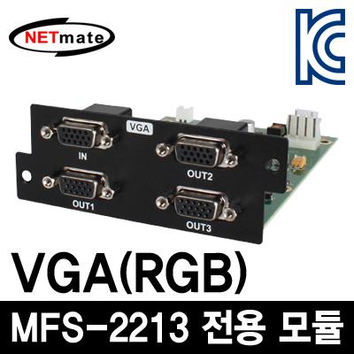 NETmate 멀티포맷 비디오 분배기 전용 VGA(RGB) 모듈 (추가 구매용) [CA48]