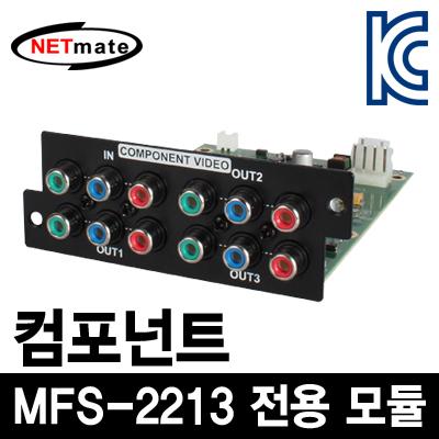 NETmate 멀티포맷 비디오 분배기 전용 컴포넌트 모듈 (추가 구매용) [CA50]