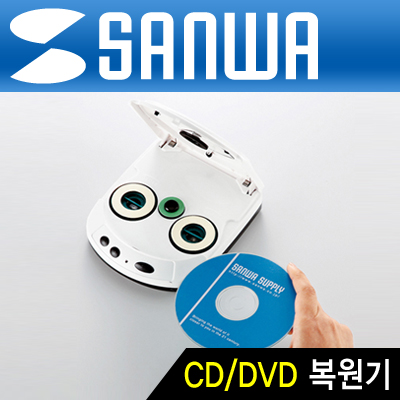 SANWA CD-RE1ATN CD/DVD 복원기
